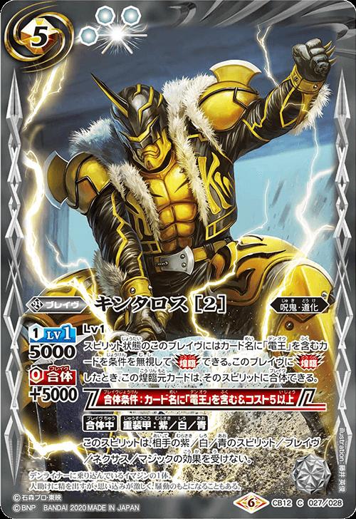 キンタロス[2](バトスピ【仮面ライダー Extreme Edition】収録)