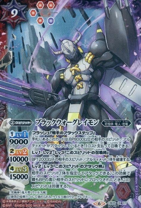 シークレット版のブラックウォーグレイモン(バトスピ【デジモン LAST EVOLUTION】収録)