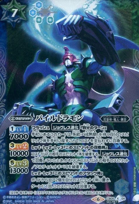 シークレット版のパイルドラモン(バトスピ【デジモン LAST EVOLUTION】収録)