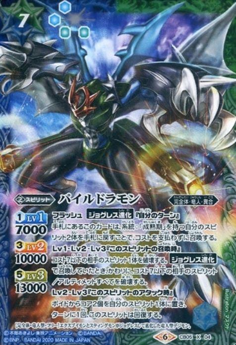 パイルドラモン(バトスピ【デジモン LAST EVOLUTION】収録)