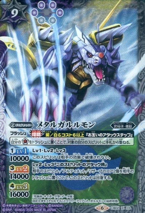 メタルガルルモン(バトスピ【デジモン LAST EVOLUTION】収録)