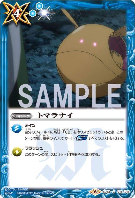 トマラナイ(バトスピ【コラボスターター ガンダムOO:ダブルオー】収録)
