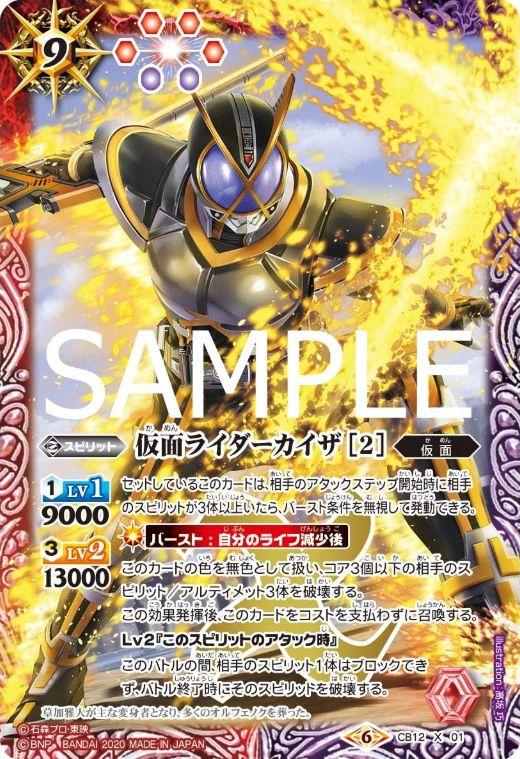 仮面ライダーカイザ[2](バトスピ【仮面ライダー Extreme Edition】収録)
