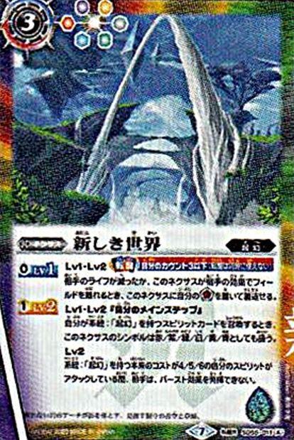 新しき世界・ネクサス(バトスピ【ダッシュデッキ 創醒の書】収録)