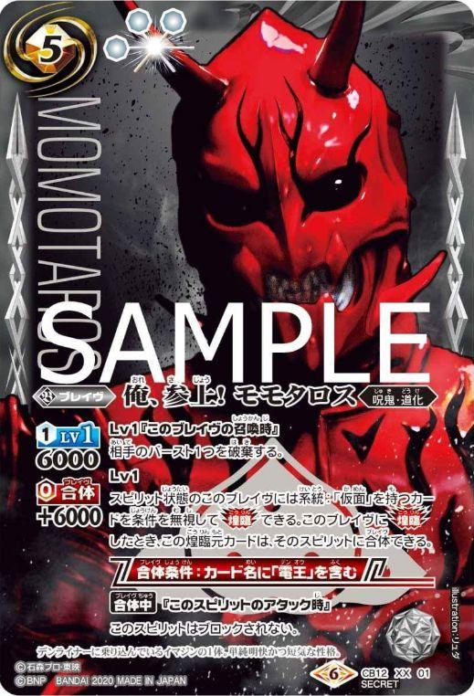 SECRETパラレル版:俺、参上!モモタロス(バトスピ【仮面ライダー Extreme Edition】収録)
