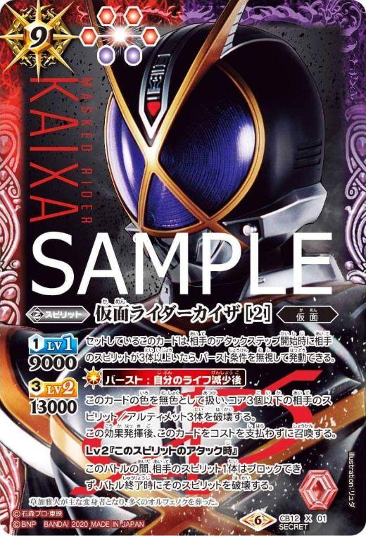 SECRETパラレル版:仮面ライダーカイザ[2](バトスピ【仮面ライダー Extreme Edition】収録)