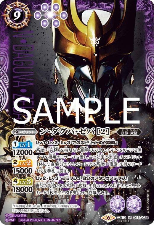 ン・ダグバ・ゼバ[2](バトスピ【仮面ライダー Extreme Edition】収録)