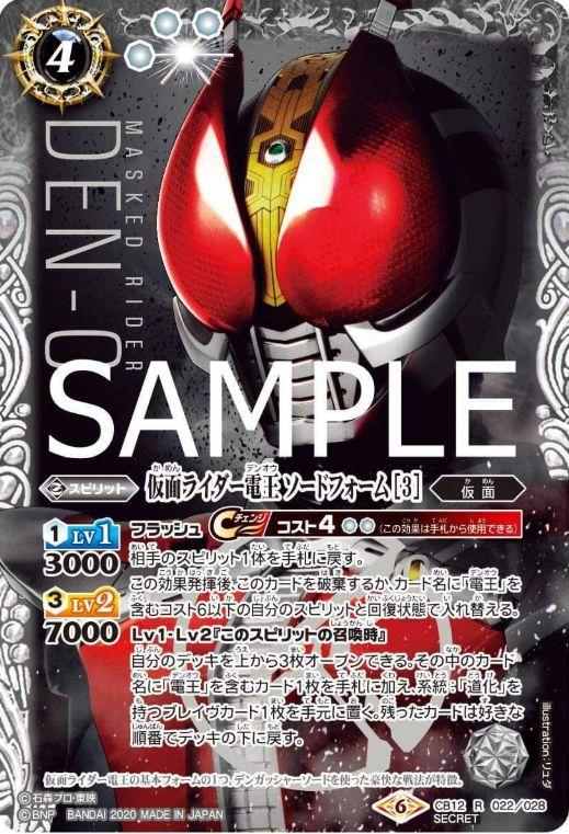仮面ライダー電王 ソードフォーム[3](バトスピ【仮面ライダー Extreme Edition】収録)