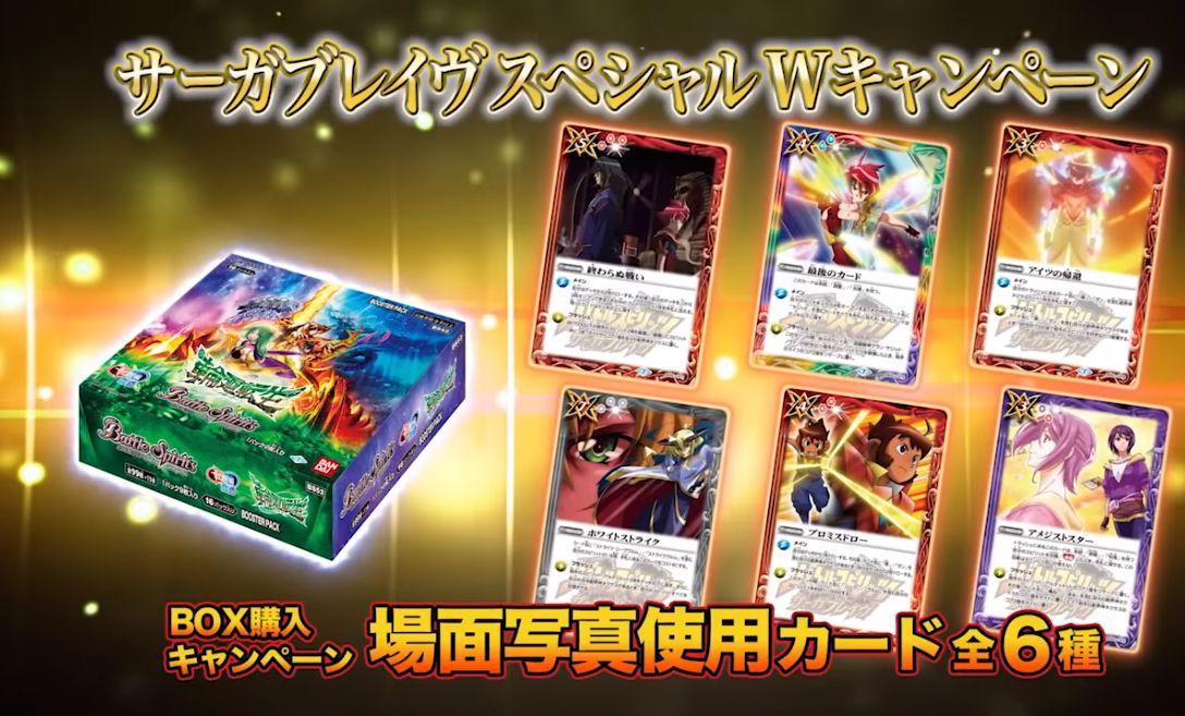 【BOX特典】転醒編「第1章 輪廻転生」にBOX特典として「アニメイラストのマジックカード」が封入!