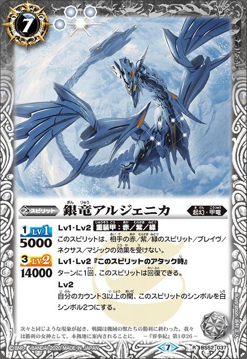銀竜アルジェニカ(バトスピ【転醒編 第1章 輪廻転生】収録)