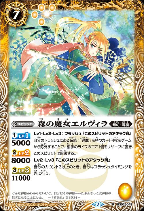 森の魔女エルヴィラ(バトスピ【転醒編 第1章 輪廻転生】収録)