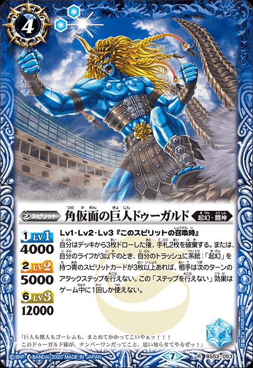 角仮面の巨人ドゥーガルド(バトスピ【転醒編 第1章 輪廻転生】収録)