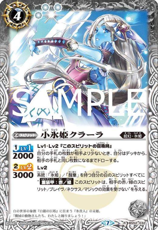 小氷姫クラーラ(バトスピ【転醒編 第1章 輪廻転生】収録)