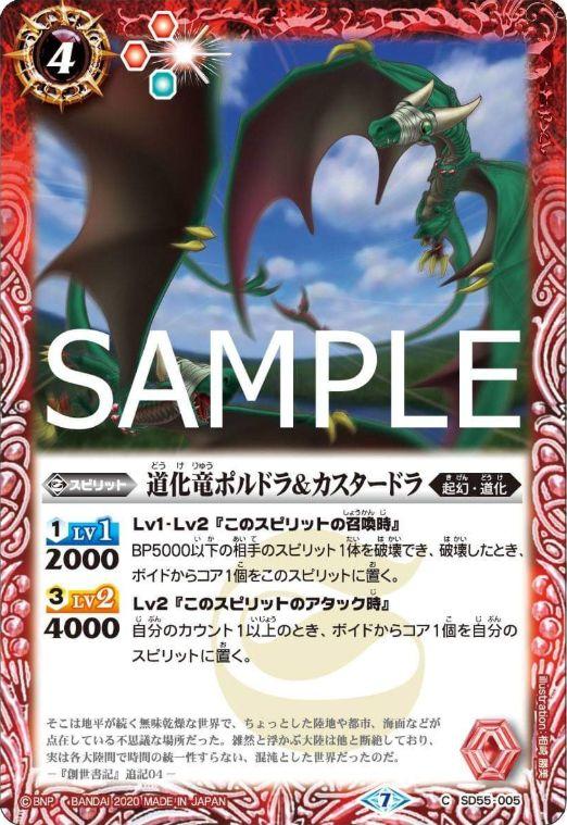 道化竜ポルドラ&カスタードラ(バトスピ【ダッシュデッキ 創醒の書】収録)