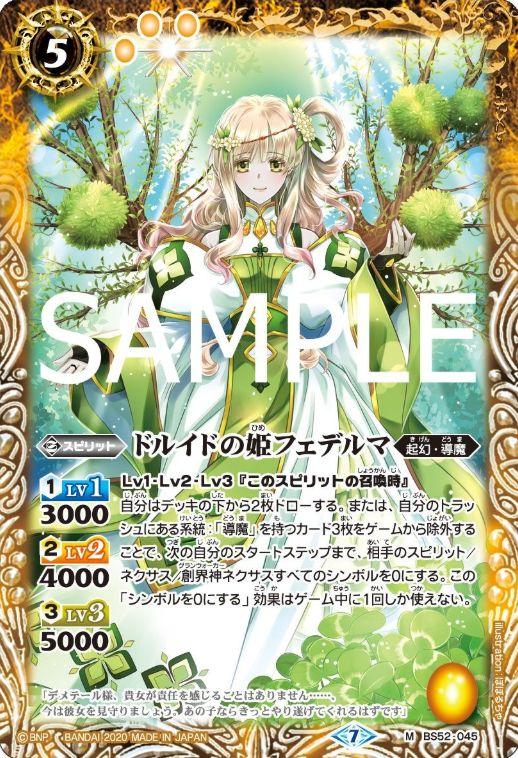 ドルイドの姫フェデルマ(バトスピ【転醒編 第1章 輪廻転生】収録)