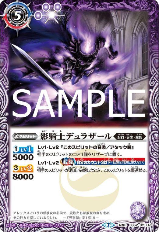 影騎士デュラザール(バトスピ【転醒編 第1章 輪廻転生】収録)