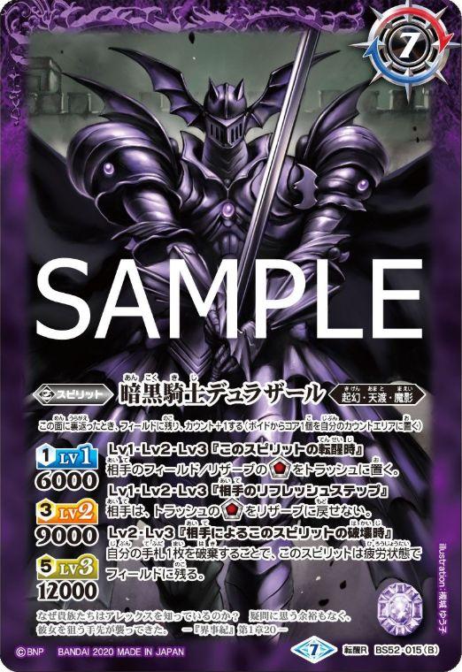 暗黒騎士デュラザール(バトスピ【転醒編 第1章 輪廻転生】収録)