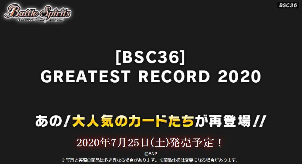 バトスピ【GREATEST RECORD 2020】収録&最安通販予約情報まとめWiki