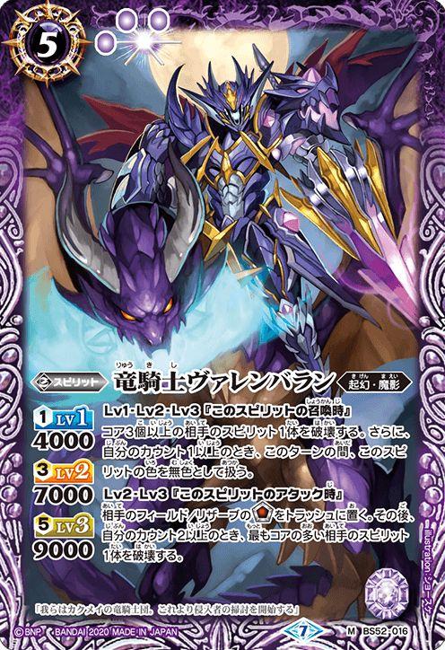竜騎士ヴァレンバラン(バトスピ【転醒編 第1章 輪廻転生】収録)