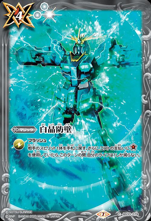 白晶防壁:UCユニコーン(バトスピ【CB13 ガンダム 宇宙を駆ける戦士】収録)
