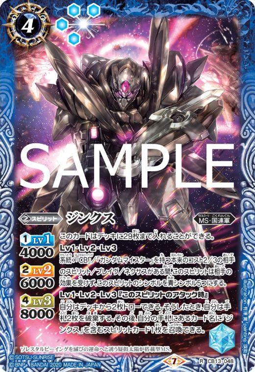 ジンクス:GN-X(バトスピ【CB13 ガンダム 宇宙を駆ける戦士】収録)