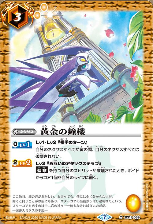 黄金の鐘楼(バトスピ【GREATEST RECORD 2020】収録)