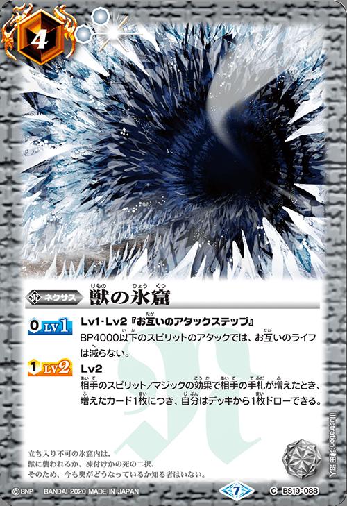 獣の氷窟(バトスピ【GREATEST RECORD 2020】収録)