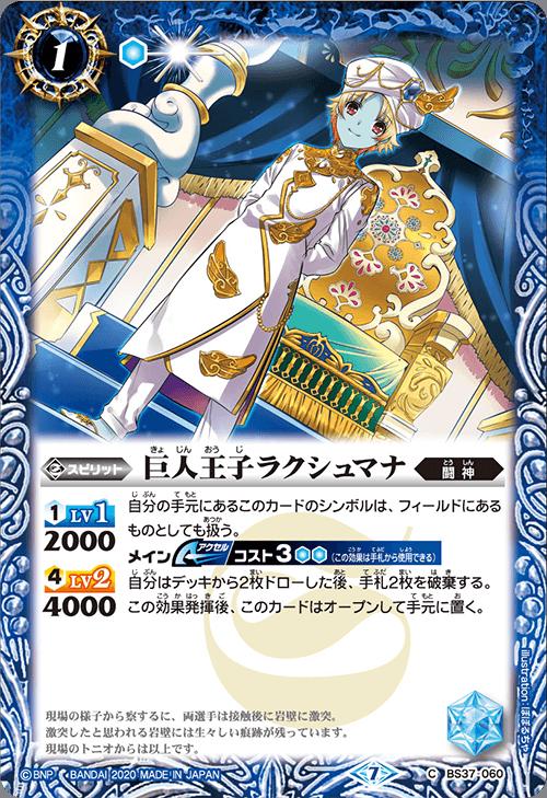 巨人王子ラクシュマナ(バトスピ【GREATEST RECORD 2020】収録)