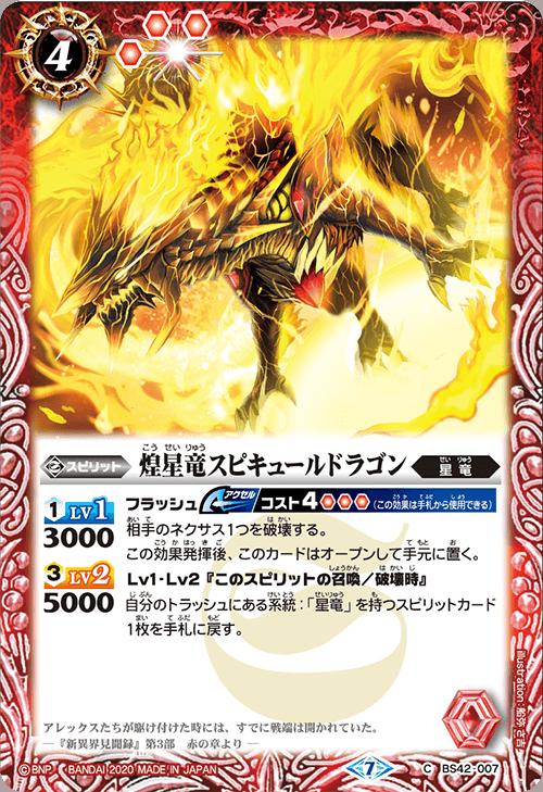 煌星竜スピキュールドラゴン(バトスピ【GREATEST RECORD 2020】収録)