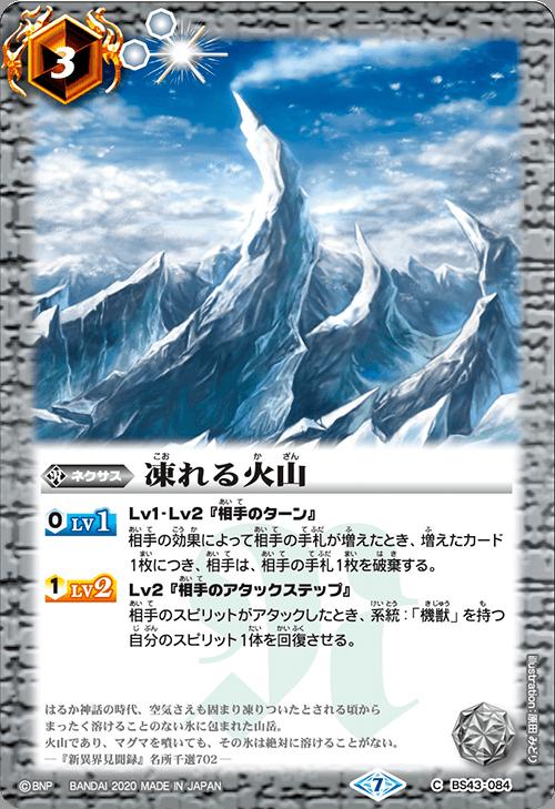 凍れる火山(バトスピ【GREATEST RECORD 2020】収録)