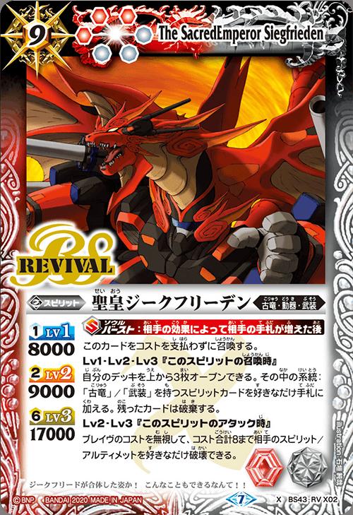 聖皇ジークフリーデン:リバイバル(バトスピ【GREATEST RECORD 2020】収録)