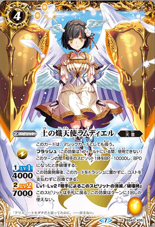 土の熾天使ラムディエル(バトスピ【GREATEST RECORD 2020】収録)