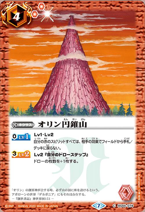 オリン円錐山(バトスピ【GREATEST RECORD 2020】収録)