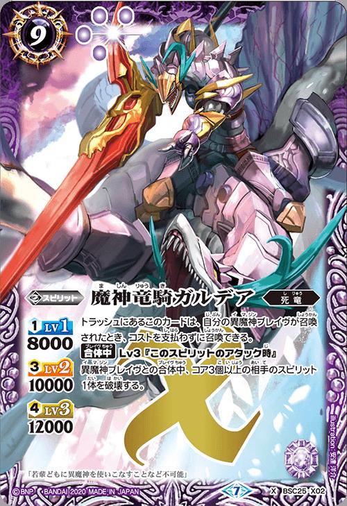 魔神竜騎ガルデア(バトスピ【GREATEST RECORD 2020】収録)