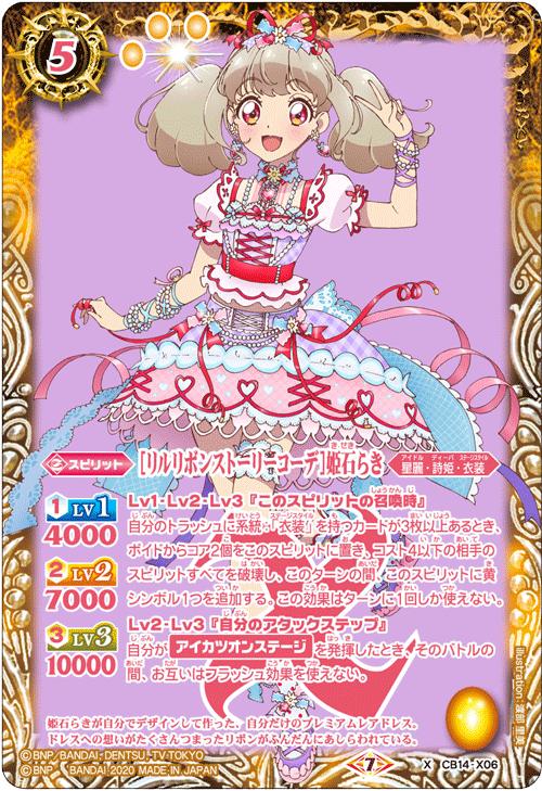 [リルリボンストーリーコーデ]姫石らき(バトスピ【CB14 オールアイカツ!ドリームオンステージ】収録)