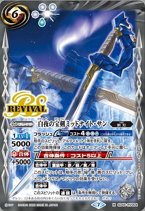 白夜の宝剣ミッドナイト・サン(バトスピ【GREATEST RECORD 2020】収録)