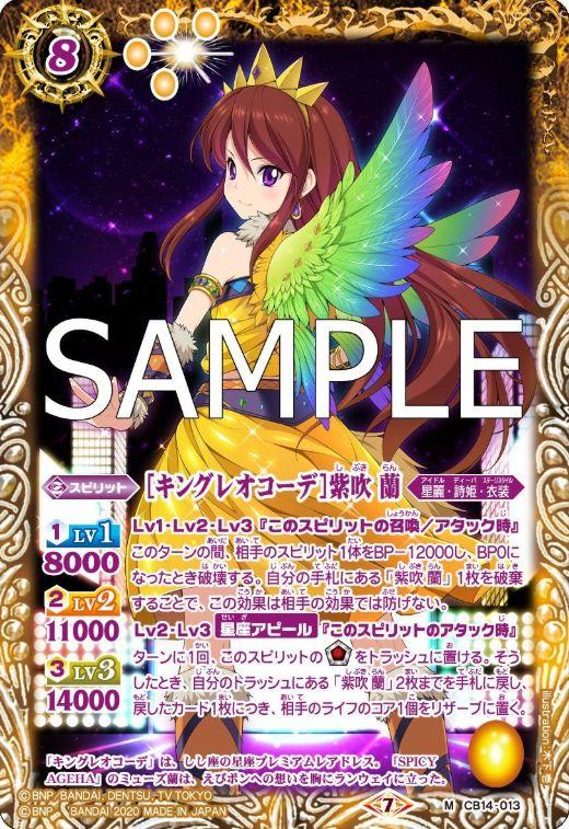 [キングレオコーデ]紫吹蘭(バトスピ【CB14 オールアイカツ!ドリームオンステージ】収録)