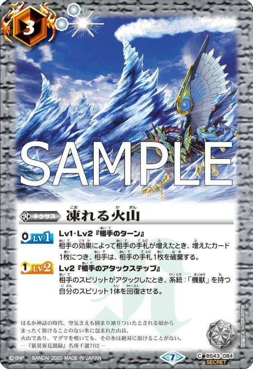 SECRET版の凍れる火山(バトスピ【GREATEST RECORD 2020】収録)