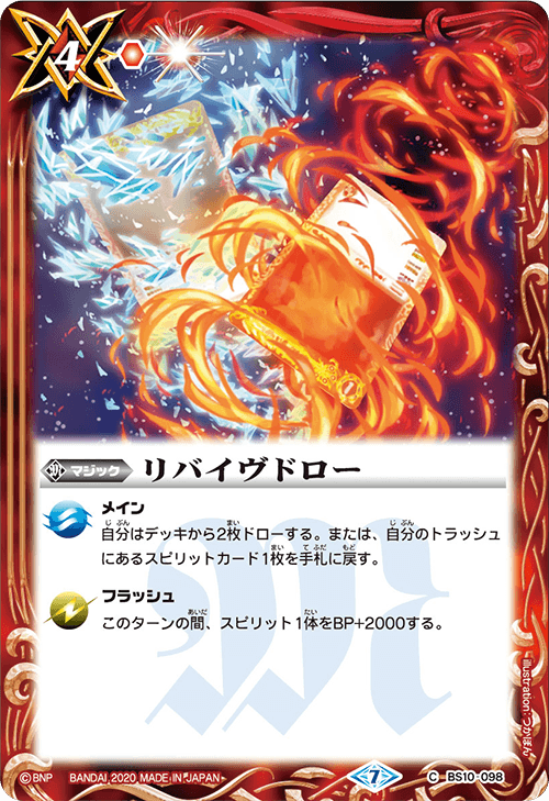 リバイヴドロー(バトスピ【GREATEST RECORD 2020】収録)