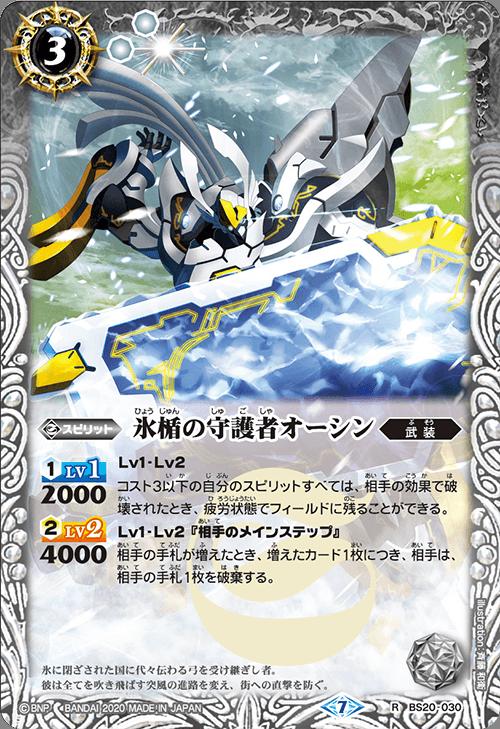 氷楯の守護者オーシン(バトスピ【GREATEST RECORD 2020】収録)