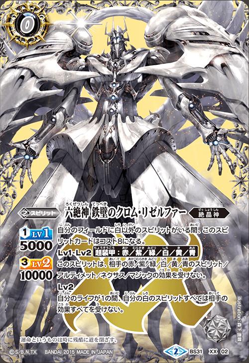 六絶神 鉄壁のクロム・リゼルファー(バトスピ【GREATEST RECORD 2020】収録)