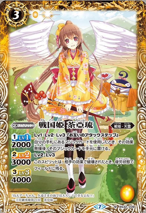 戦国姫 茶亞琉(バトスピ【GREATEST RECORD 2020】収録)