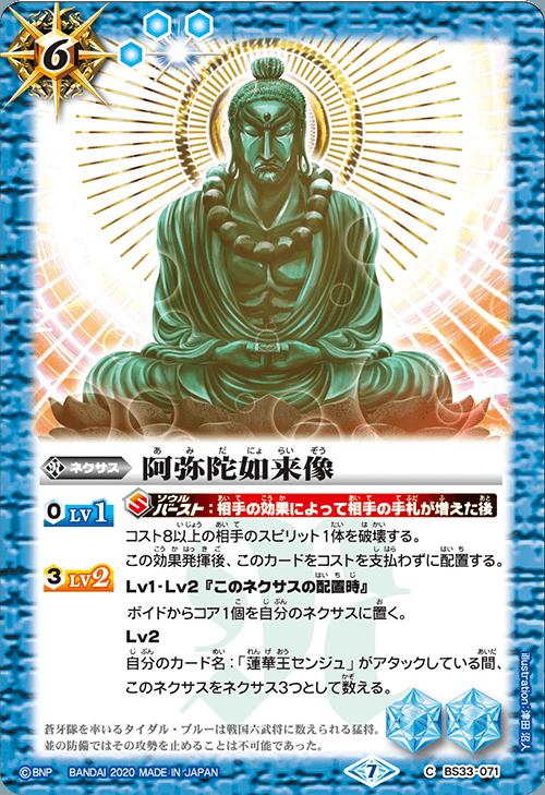 阿弥陀如来像(バトスピ【GREATEST RECORD 2020】収録)