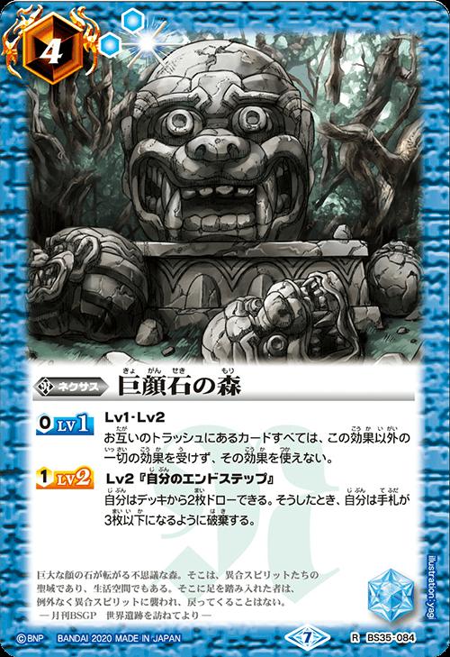 巨顔岩の森(バトスピ【GREATEST RECORD 2020】収録)