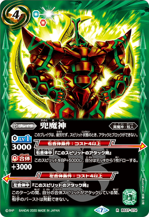 兜魔人(バトスピ【GREATEST RECORD 2020】収録)