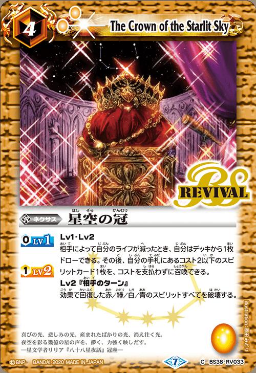 星空の冠:リバイバル(バトスピ【GREATEST RECORD 2020】収録)