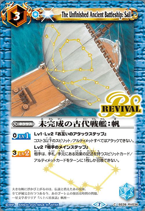 未完成の古代戦艦・帆:リバイバル(バトスピ【GREATEST RECORD 2020】収録)