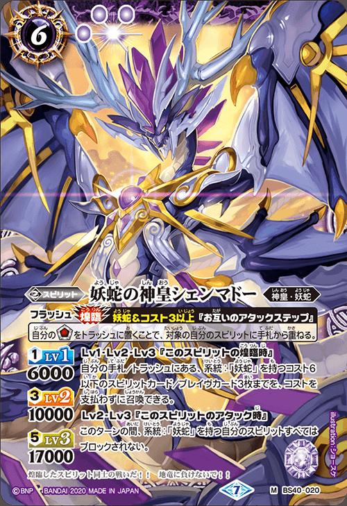 妖蛇の神皇シェンマドー(バトスピ【GREATEST RECORD 2020】収録)