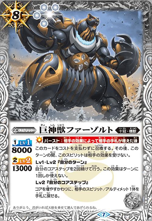巨神獣ファーゾルト(バトスピ【GREATEST RECORD 2020】収録)