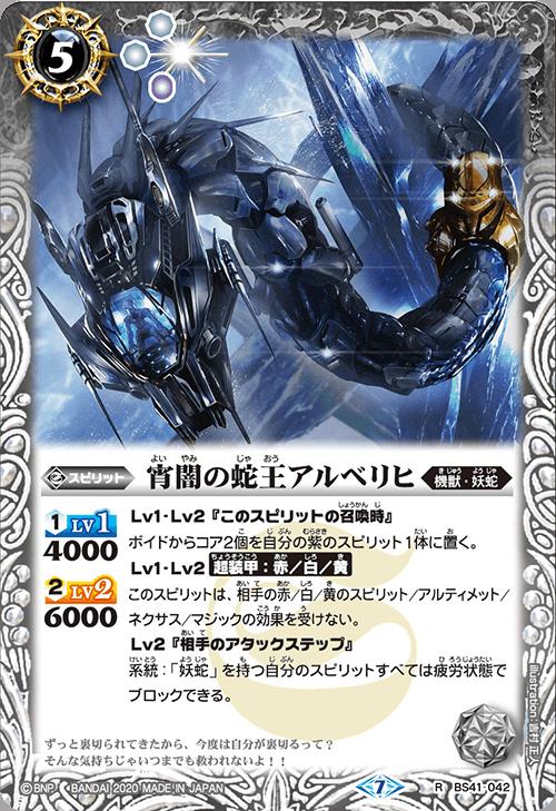 宵闇の蛇王アルベリヒ(バトスピ【GREATEST RECORD 2020】収録)